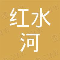 贵州省罗甸县红水河绿色开发有限责任公司
