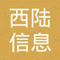 西陆(镇江)信息科技有限公司