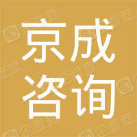 深圳市京成咨询有限公司