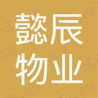 深圳市懿辰物业管理有限责任公司