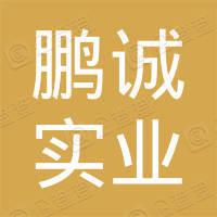 深圳市鹏诚实业集团有限公司