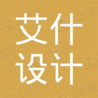 深圳市艾什设计有限公司
