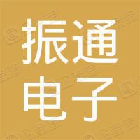 天津通广集团振通电子有限公司