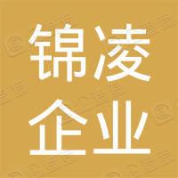 锦凌(深圳)企业管理咨询有限公司