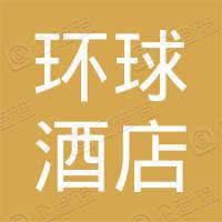 桂林环球酒店有限公司