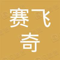 深圳市赛飞奇科技有限公司