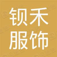 杭州钡禾服饰有限公司