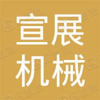 福建省宣展机械设备有限公司