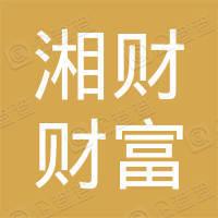 深圳湘财财富投资合伙企业(有限合伙)