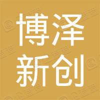 北京博泽新创营销咨询有限公司