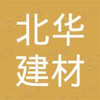 长春市北华建材有限公司
