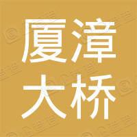 福建厦漳大桥有限公司