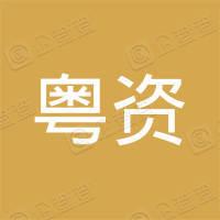深圳前海粤资基金管理有限公司