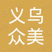 义乌市众美房地产经纪有限公司