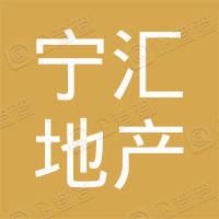 南宁市宁汇房地产集团有限责任公司