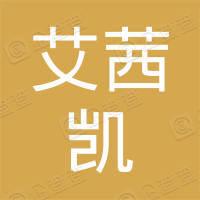 广州市艾茜凯化妆品有限公司