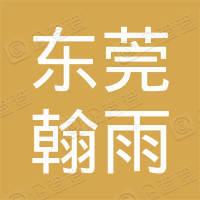 东莞市翰雨营销策划合伙企业(有限合伙)