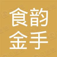 北京食韵金手勺餐饮有限公司