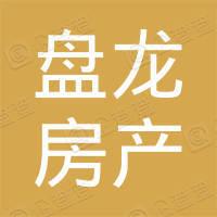朝阳盘龙房产开发(集团)有限责任公司