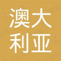 香港澳大利亚葡萄酒(香港)有限公司上海代表处