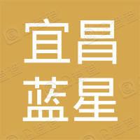 宜昌市蓝星花岗岩开采有限公司