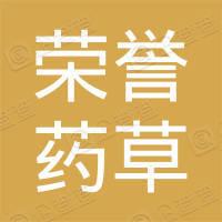 类乌齐县荣誉药草专卖有限责任公司