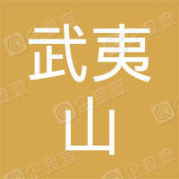 武夷山旅游文化开发公司