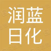 石家庄润蓝日化有限公司