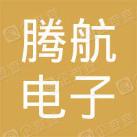 清河县腾航电子商务有限公司