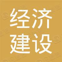 浙江湖州南浔经济建设开发有限公司
