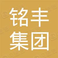 东莞铭丰集团有限公司
