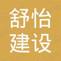安徽舒怡建设集团舒城置业有限公司