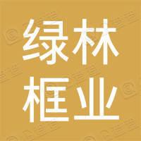 淄博绿林框业有限公司