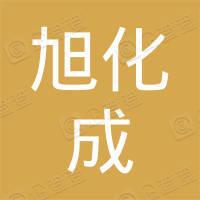 旭化成电子材料(苏州)有限公司