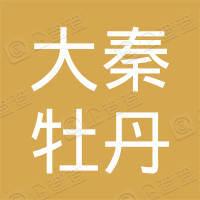陕西大秦牡丹集团有限公司