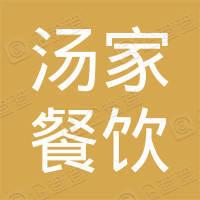 云梦县汤家餐饮服务有限公司