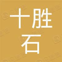 武汉十胜石工程有限公司