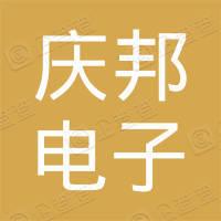 庆邦电子元器件(泗洪)有限公司