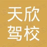 西藏天欣驾校有限公司