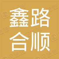 武汉市鑫路合顺汽车服务有限公司