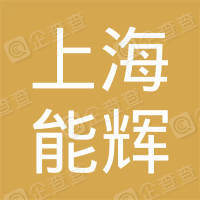 上海能辉清洁能源科技有限公司