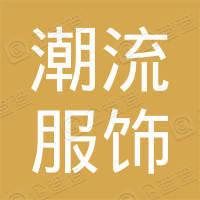 洛阳潮流服饰有限公司