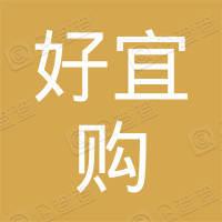 好宜购(北京)商场有限公司