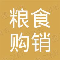 霞浦县粮食购销有限公司