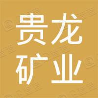 兴仁县贵龙矿业有限公司