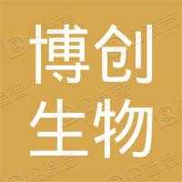 杭州博创生物科技有限公司