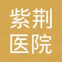 北京同济医院有限公司