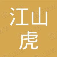 江山市江山虎电力有限公司