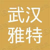 武汉市雅特不锈钢门加工厂