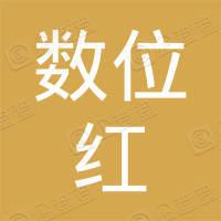 北京数位红软件应用技术有限公司